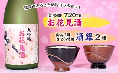 【期間限定ラベル】大吟醸「お花見酒」720ml&特製酒器2種セットC