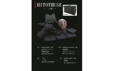 30-2 剣道防具 HITOTHUSE(一ツ瀬)