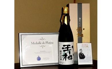 限33.フランスでプラチナ賞に選ばれた『純米大吟醸玉柏』