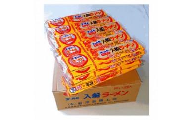 特撰神埼ゴールドラーメン(34袋入り)