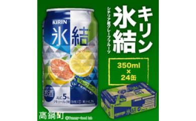 312_kr <キリン氷結(シチリア産グレープフルーツ)350ml×24缶セット>1か月以内に順次出荷