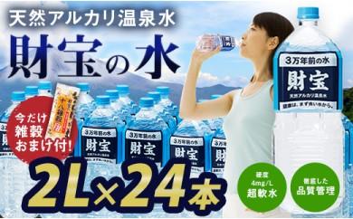 【A-353】今だけ雑穀プレゼント!天然アルカリ温泉水2L×24本