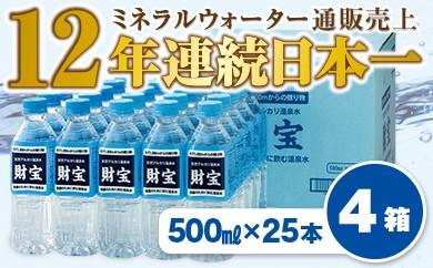 B-24 天然アルカリ温泉水500mlペットボトル×100本!