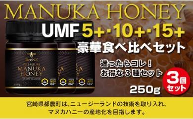 CC6 ★神秘のはちみつ★マヌカハニー3種食べ比べセット(UMF5+・UMF10+・UMF15+)