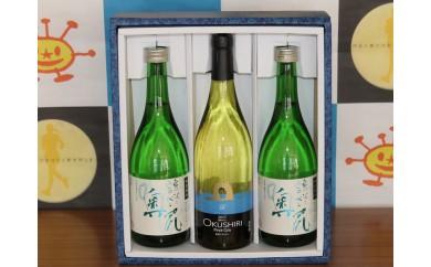 奥尻島地酒セット(日本酒2本入り)