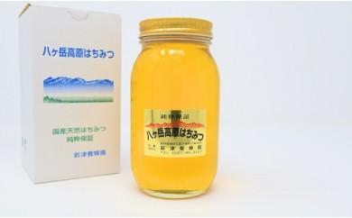 八ヶ岳高原はちみつ(1本)