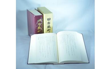 A-25書籍 田布施町史