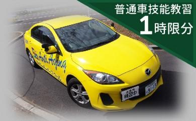 [№5841-0027]普通車 技能教習チケット (1時限分)