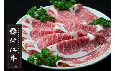伊江牛 赤身すき焼き用(沖縄県産黒毛和牛)