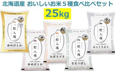 【46001】北海道米5種食べ比べお米セット最高級米ゆめぴりか等25kg