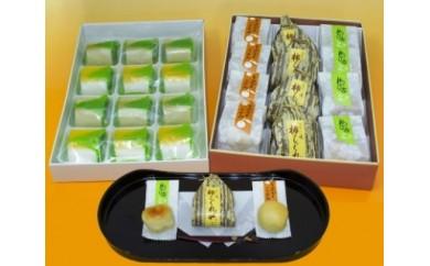RK5 松屋の和菓子セット【1P】