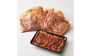 (306) 弓豚生姜焼きセット2.5kg