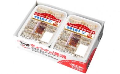 B-01 プレミアム冷凍餃子72個(サイボクハム×ぎょうざの満洲)