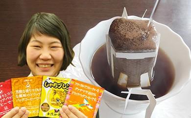 加藤珈琲 ドリップバッグ コーヒー福袋 160袋(4種類×各40袋入)