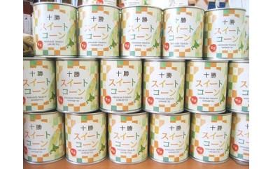 スイートコーン(缶詰)