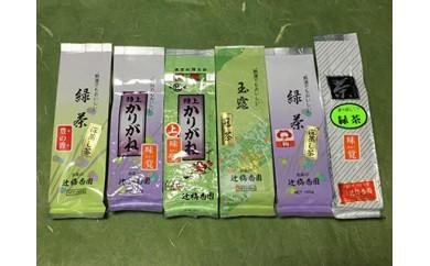 B-23日本茶【辻梅香園】日本茶カモン!セット