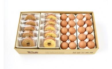 B-507.黒富士農場の放牧卵とミニバウムクーヘンのセット
