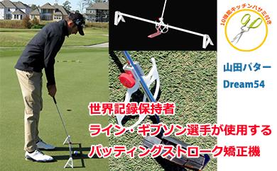 【165005】山田パターエンペラー55&パッティングストローク矯正ゴルフ