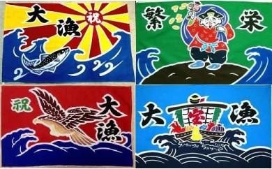 [12-108]手染め ミニ大漁旗(42cm×62cm)