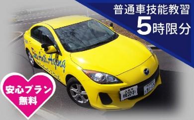 [№5841-0028]普通車 技能教習チケット (5時限分)+安心プランプレゼント