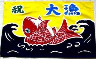 [12-109]ミニ大漁旗 手染め体験