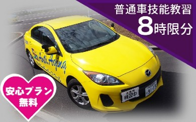 [№5841-0029]普通車 技能教習チケット (8時限分)+安心プランプレゼント