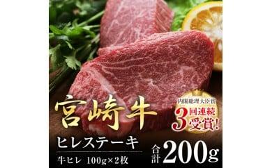 AC23 宮崎牛ヒレステーキ(計200g)
