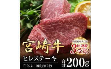 A222 <3連覇!!宮崎牛>「特選」宮崎牛ヒレステーキ