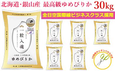 【60033】最高級米ゆめぴりか30kg全日空ANA国際線機内食採用お米