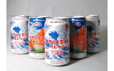 世界の宝 富士山地ビール350ml缶(24本入)
