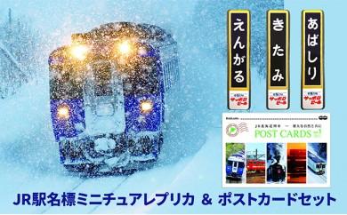 [№5742-0440]JR駅名標ミニチュアレプリカ&ポストカードセット