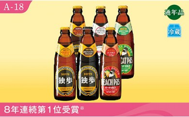 A-18 地ビール 6種セット