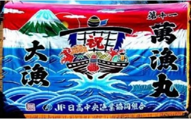 [12-111]手染め「大漁旗(大)」オリジナルデザインで制作!