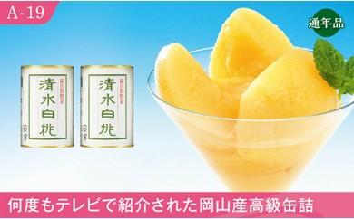 A-19 岡山産 清水白桃缶詰【2缶】