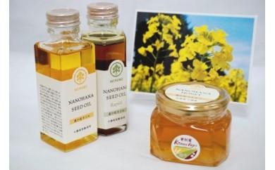 菜の花セット オイル&ハチミツWセット