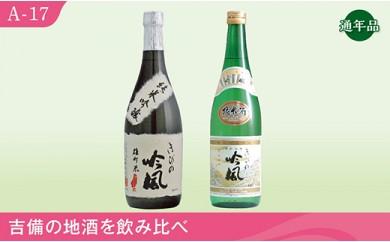 A-17 岡山地酒・純米吟醸、純米酒セット