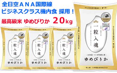【40027】北海道最高級米ゆめぴりか20kgANA国際線機内食採用お米
