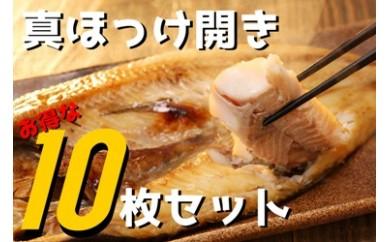 【寿都謹製】ほっけ開き10枚セット(A155)
