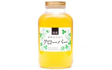 [№5905-0104]養蜂場からお届け 国産クローバー蜂蜜 2400g