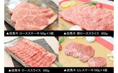 H-2【但馬牛】ステーキ&スライス 食べ比べ定期便(4ヶ月連続お届け)