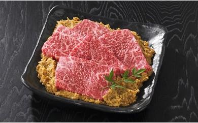 030-003 米沢牛味噌漬210g