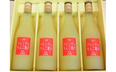 [A30-049]秋香園プレミアムりんごジュース4本セット