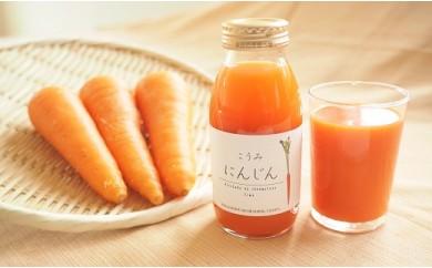 にんじんジュース(200ml×10本)