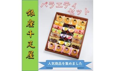 【C074】銀座千疋屋 銀座バラエティセット