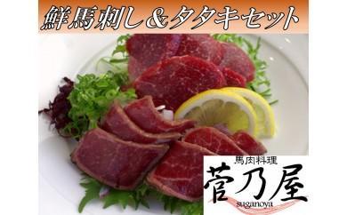 【B045】熊本菅乃屋 鮮馬刺しセット