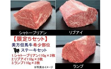 G-21【限定5セット】牧場直送!「美方但馬牛」の希少部位3種盛 ステーキセット
