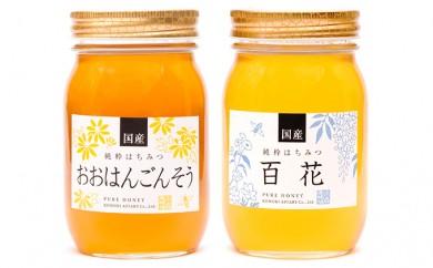 [№5905-0107]国産百花蜂蜜600g☆おおはんごんそう蜂蜜600g