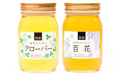 [№5905-0105]味比べ☆国産百花蜂蜜600g・クローバー蜂蜜600g