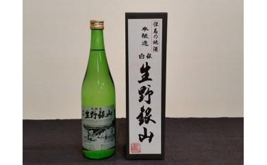 A-33 生野銀山の名を冠した但馬の銘酒