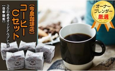 C50-C 今泉珈琲店の人気商品 コクのあるオリジナルブレンド200g×5袋【自家焙煎】
